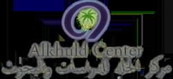مركز الخلد للدراسات والبحوث